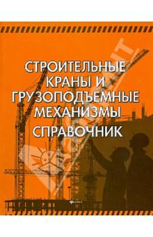 Строительные краны и грузоподъемные механизмы комлев и ковыль