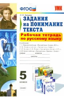 Русский язык. 5 класс. Задания на понимание текста. Рабочая тетрадь. ФГОС