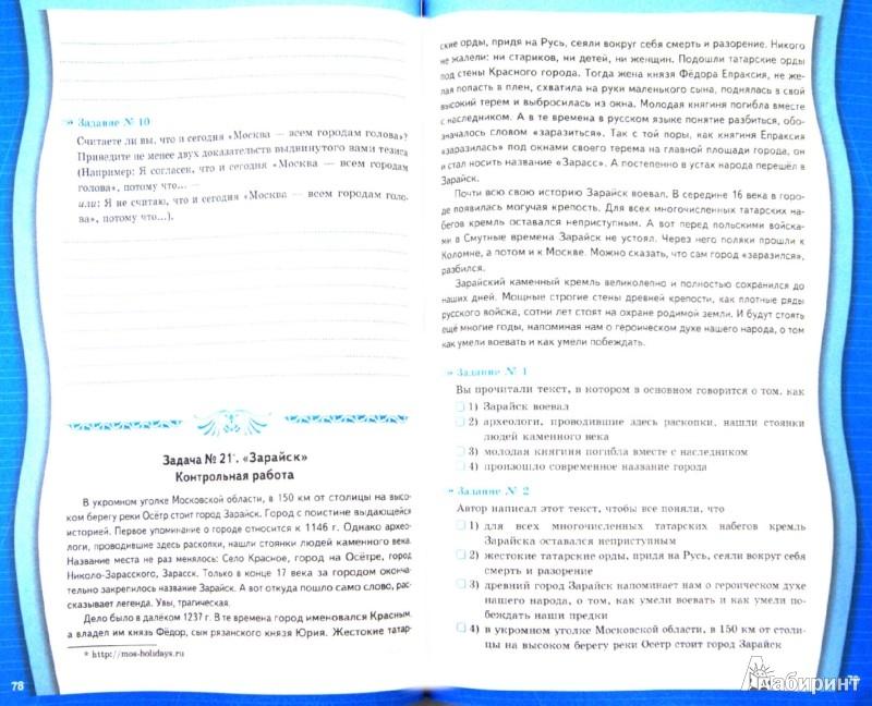 Иллюстрация 1 из 6 для Русский язык. 5 класс. Задания на понимание текста. Рабочая тетрадь. ФГОС - Ольга Зайцева | Лабиринт - книги. Источник: Лабиринт