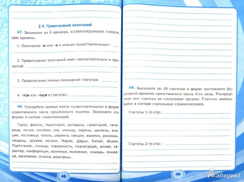 гдз по русском рабочая тетрадь 6 класс 1 часть львова