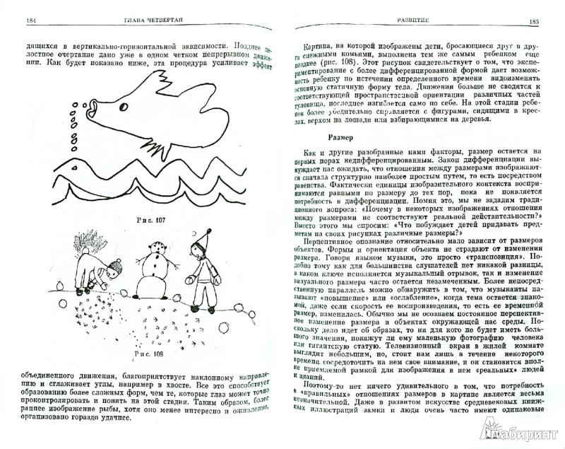 Иллюстрация 1 из 33 для Искусство и визуальное восприятие - Рудольф Арнхейм   Лабиринт - книги. Источник: Лабиринт