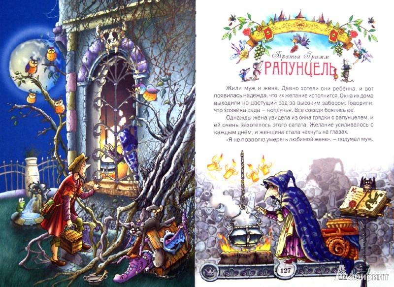 Иллюстрация 1 из 31 для Королевство сказок | Лабиринт - книги. Источник: Лабиринт