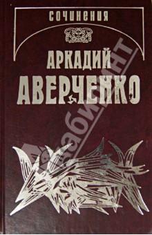 Собрание сочинений. Том 5. Сорные травы