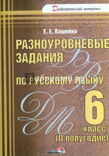 6 гдз русский класс разноуровневые задания язык