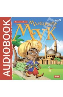 Купить Маленький Мук. Сказки (CDmp3), ИДДК, Зарубежная литература для детей