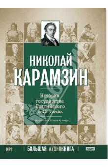 История государства Российского в 12 томах (DVDmp3)