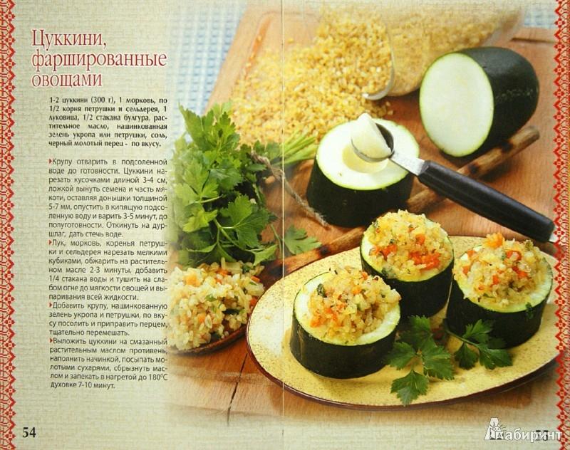 Иллюстрация 1 из 7 для Постные блюда   Лабиринт - книги. Источник: Лабиринт