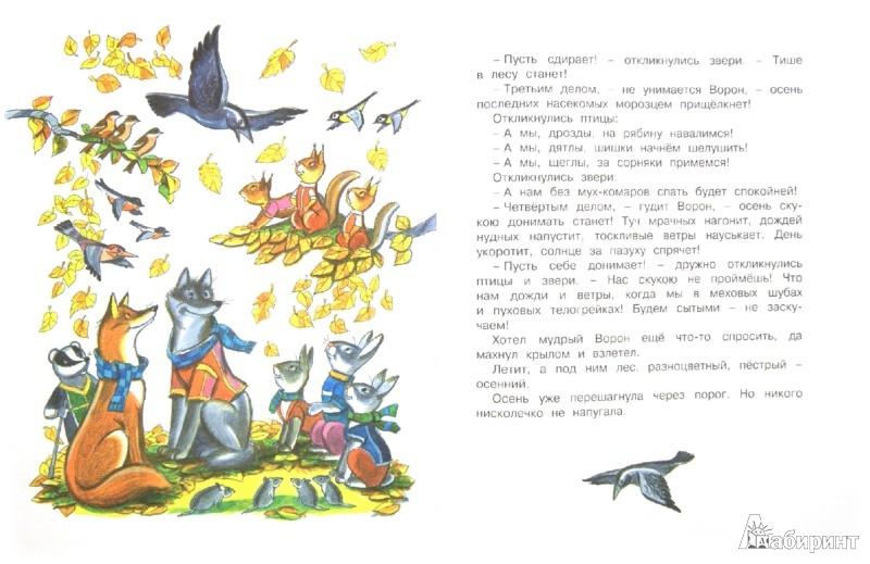 Иллюстрация 1 из 7 для Бежал ёжик по дорожке. Сказки - Николай Сладков | Лабиринт - книги. Источник: Лабиринт