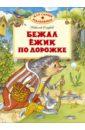 Сладков Николай Иванович Бежал ёжик по дорожке. Сказки сладков н бежал ежик по дорожке