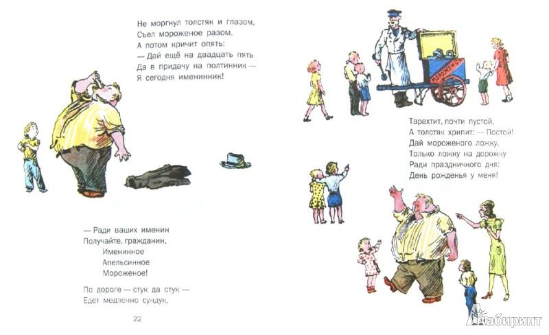 Иллюстрация 1 из 25 для Самое любимое - Самуил Маршак | Лабиринт - книги. Источник: Лабиринт