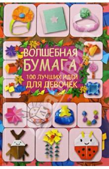 Волшебная бумага. 100 лучших идей для девочек