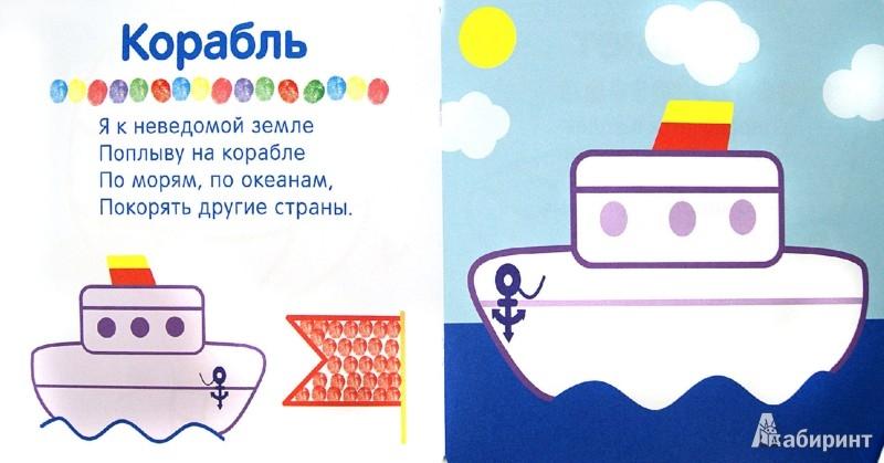 Иллюстрация 1 из 11 для Рисуем пальчиками. В путешествии - Бурмистрова, Мороз | Лабиринт - книги. Источник: Лабиринт