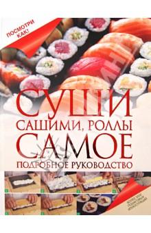 Суши, сашими, роллы. Самое подробное руководство олег дербенко суши и роллы готовим дома