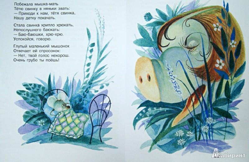 Иллюстрация 1 из 20 для Мой веселый, звонкий мяч - Самуил Маршак | Лабиринт - книги. Источник: Лабиринт