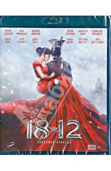 1812: Уланская баллада (Blu-ray) от Лабиринт
