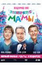 С новым годом, мамы! + Мамы  (DVD). Аксененко Артем