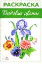 Раскраска Садовые цветы