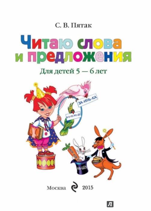 Иллюстрация 1 из 25 для Читаю слова и предложения. Для одаренных детей 5-6 лет - Светлана Пятак | Лабиринт - книги. Источник: Лабиринт