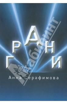Грани кто мы жили были славяне
