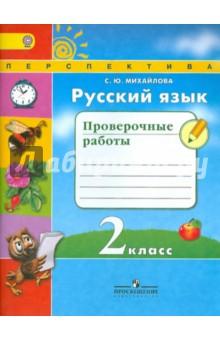 Русский язык. 2 класс. Проверочные работы. ФГОС  михайлова с русский язык 4 класс проверочные работы