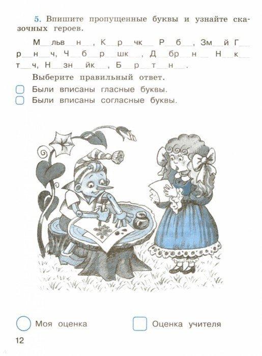 Контрольные работы по русскому языку во 2 классе по фгос перспектива