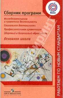 Сборник программ. Исследовательская и проектная деятельность. Социальная деятельность... ФГОС