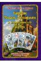 Отила Карты Мадам Ленорман в повседневной жизни. Полное практическое руководство и сочетание 36 карт цена и фото