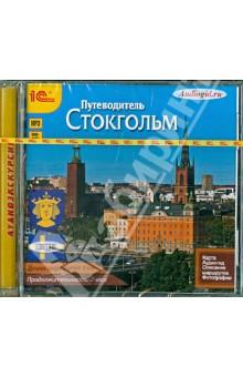 Путеводитель. Стокгольм (CDmp3)