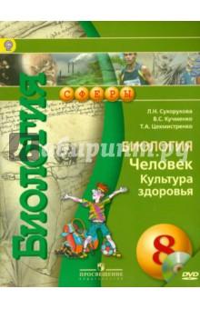 Биология. Человек. Культура здоровья. 8 класс. Учебник (+DVD). ФГОС