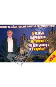 Александр Драгункин Видеокурс Скачать Бесплатно