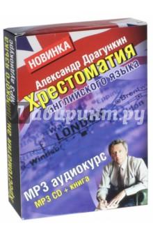 Хрестоматия английского языка + книга (CDmp3)