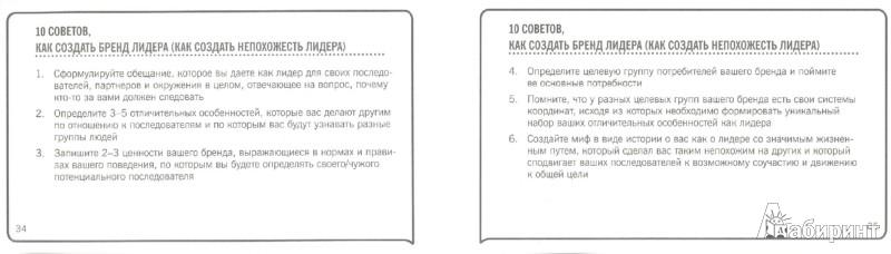 Иллюстрация 1 из 6 для 101 совет по лидерству - Алексей Ищенко   Лабиринт - книги. Источник: Лабиринт