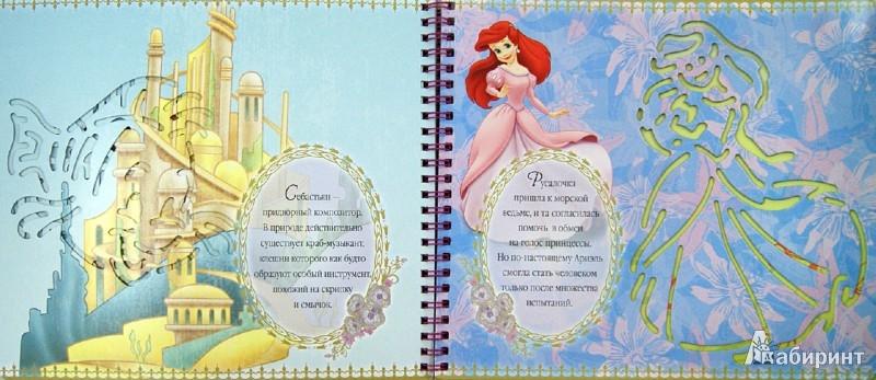 Иллюстрация 1 из 10 для Принцессы. Жасмин и Ариэль. Книжка с набором трафаретов | Лабиринт - книги. Источник: Лабиринт