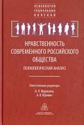 Нравственность современного российского общества. Психологический анализ