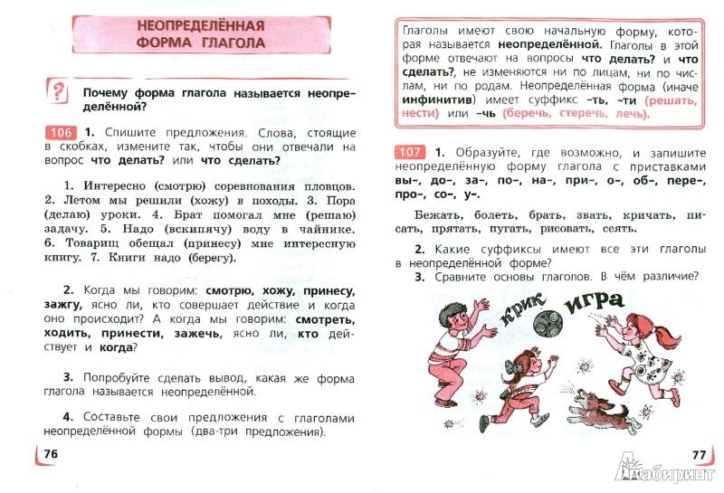 4 гдз класс 1 часть русскому