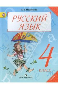 Русский язык 3 класс полякова решебник ответы.