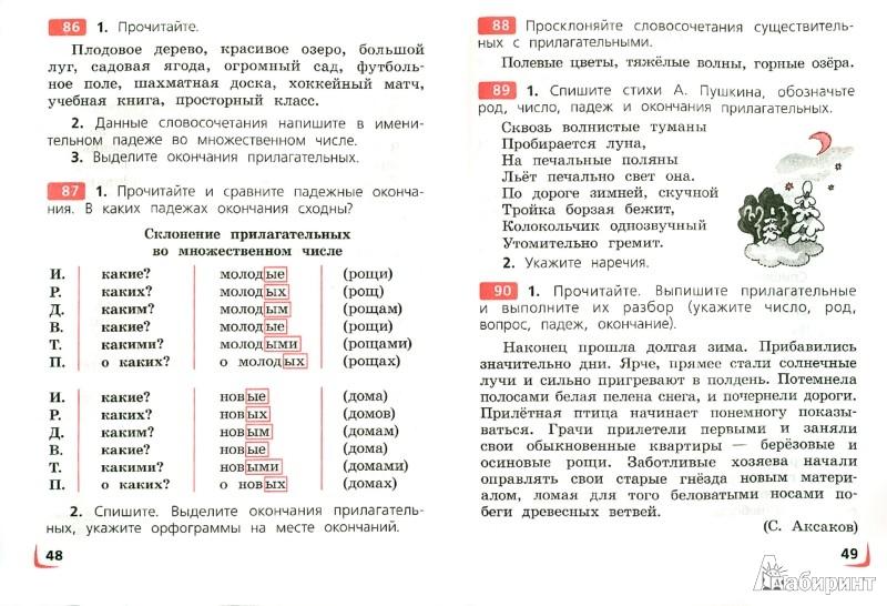 Полякова а.в русский язык 3 класс рабочая тетрадь