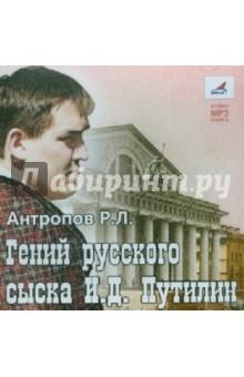 Гений русского сыска И.Д. Путилин (CDmp3)