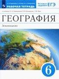 География. Землеведение. 6 класс. Рабочая тетрадь к учебнику О. А. Климановой. ФГОС