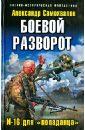 Самохвалов Александр Александрович Боевой разворот. И-16 для попаданца