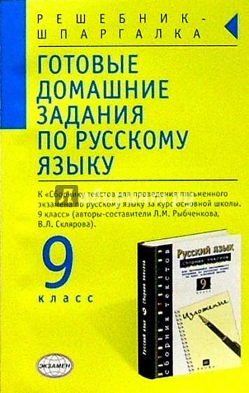 9 класса домашние готовое задания по русскому языку