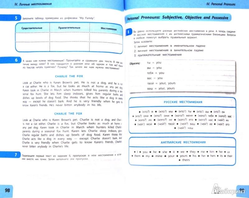 Иллюстрация 1 из 20 для Твой друг - английская грамматика. Пособие для эффективного изучения и тренировки грамматики 5-7 кл. - Сафонова, Зуева | Лабиринт - книги. Источник: Лабиринт