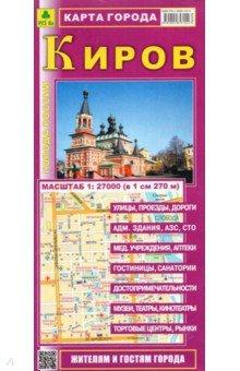 Киров. Карта города. Масштаб 1:27000