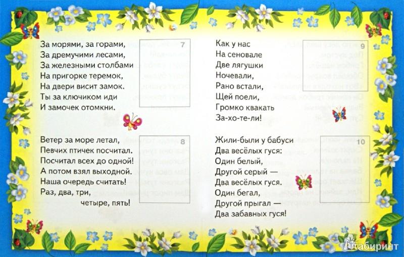 Иллюстрация 1 из 10 для Детские песенки   Лабиринт - книги. Источник: Лабиринт