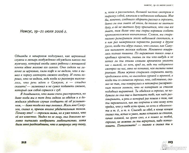 Иллюстрация 1 из 16 для Замыкая круг - Карл Тиллер | Лабиринт - книги. Источник: Лабиринт