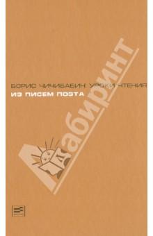 Борис Чичибабин. Уроки чтения. Из писем поэта
