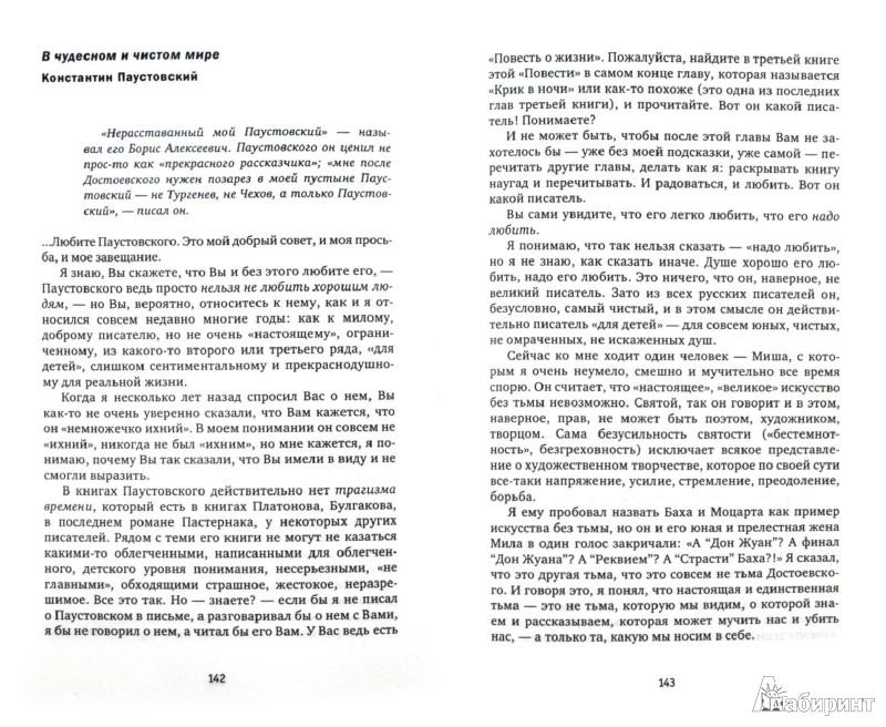 Иллюстрация 1 из 15 для Борис Чичибабин. Уроки чтения. Из писем поэта - Борис Чичибабин | Лабиринт - книги. Источник: Лабиринт