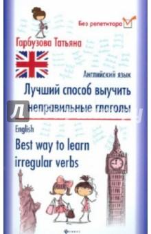 Лучший способ выучить неправильные глаголы. Английский язык