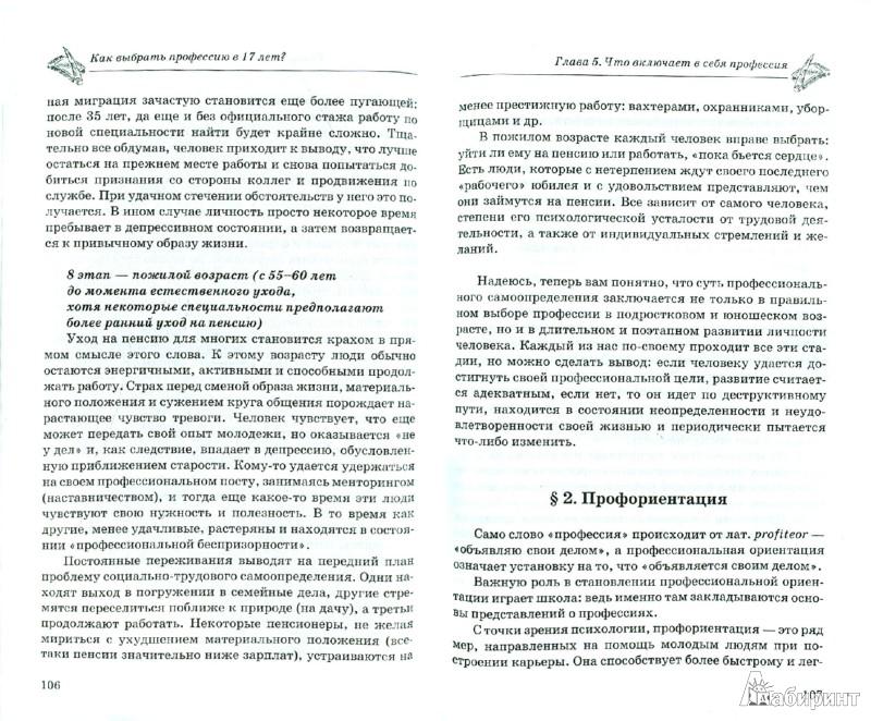 Иллюстрация 1 из 13 для Как выбрать профессию в 17 лет - Виктория Тундалева | Лабиринт - книги. Источник: Лабиринт