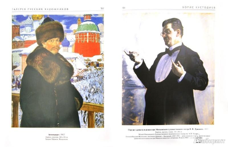 Иллюстрация 1 из 35 для Борис Кустодиев. Альбом | Лабиринт - книги. Источник: Лабиринт